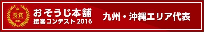 おそうじ本舗接客コンテスト2016 九州・沖縄エリア代表